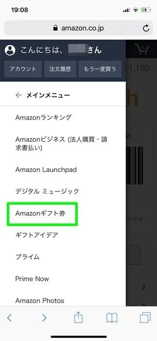 【Amazon cash】Amazonギフト券