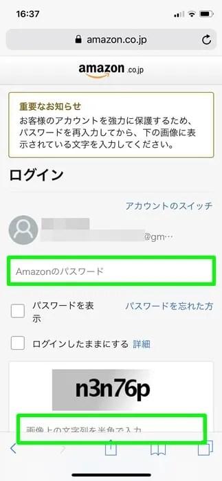 【Amazon cash】ログイン