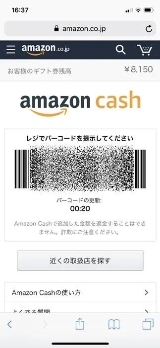 【Amazon cash】バーコード