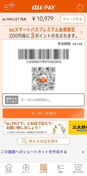 au PAY バーコード画面