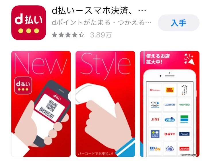d払いのインストール画面(iPhone)