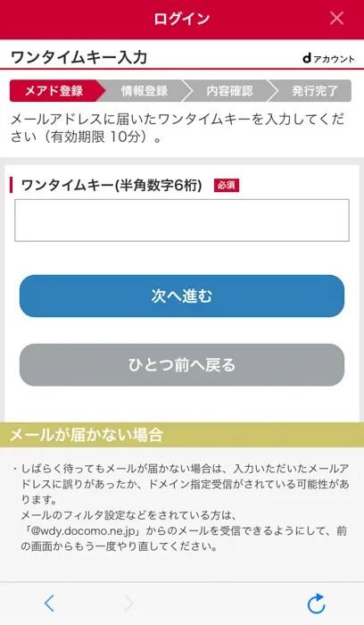 d払いアプリのdアカウント登録(ワンタイムパスワード入力画面)