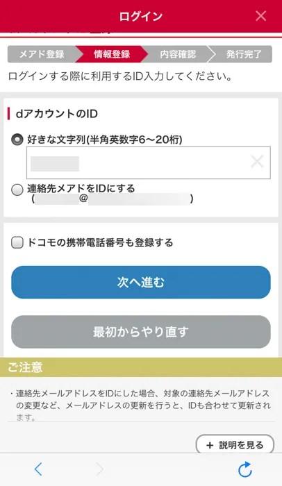 d払いアプリのdアカウント登録(dアカウントID決定)