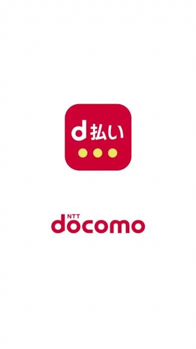 d払いアプリの起動画面
