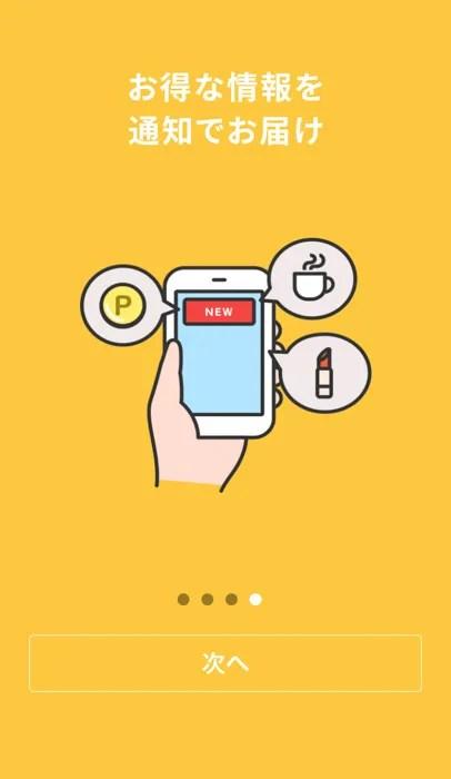 d払いアプリの初回起動時の画面