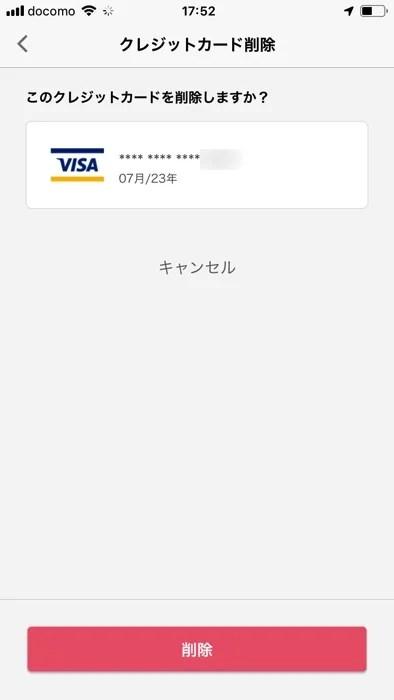 d払いに登録したクレジットカードを削除する方法