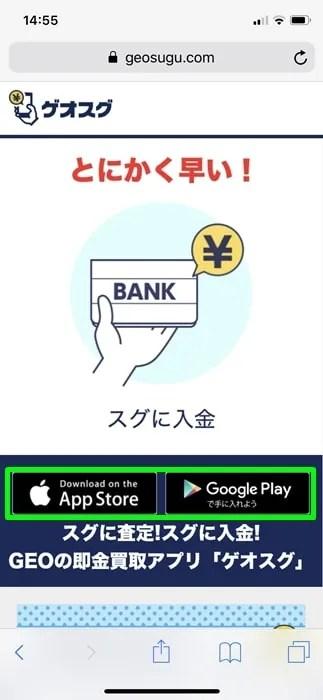 【ゲオスグ】アプリをダウンロード