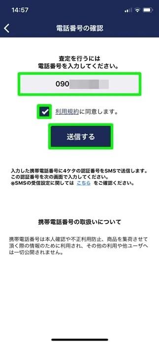【ゲオスグ】携帯電話番号を入力し送信