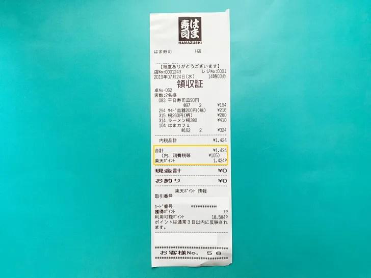 はま寿司で楽天スーパーポイントで支払ったときのレシート