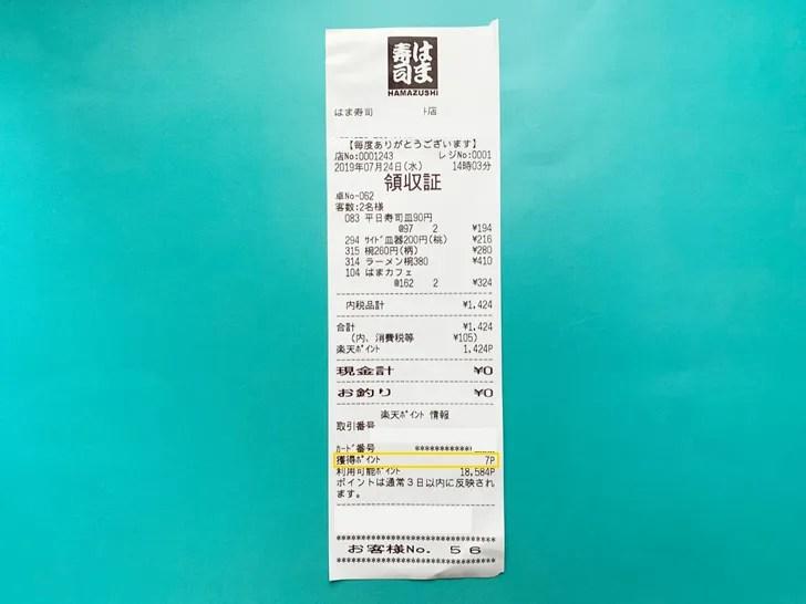 はま寿司で楽天スーパーポイントを貯めたときのレシート