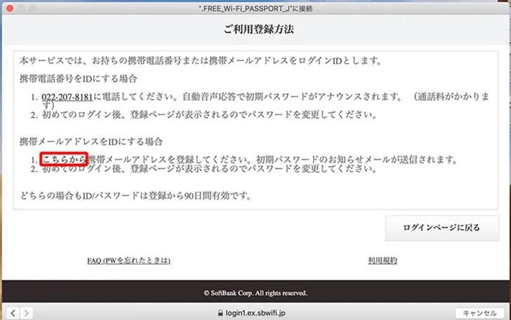 コメダ珈琲店の.FREE_WiFi_PASSPORT_Jの使い方:メールを送る