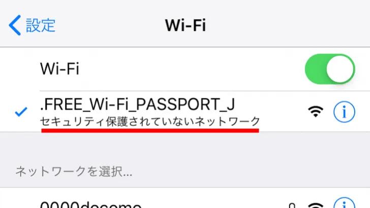 コメダ珈琲店の.FREE_WiFi_PASSPORT_Jは暗号化されていない