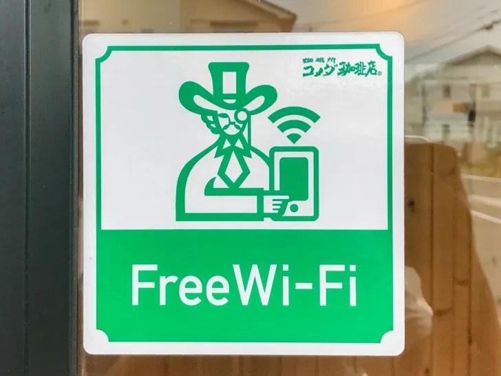 コメダ珈琲店の.FREE_WiFi_PASSPORT_Jが使える掲示