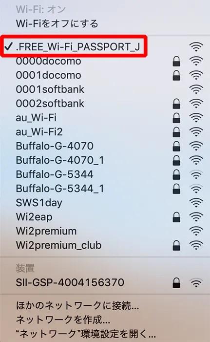 コメダ珈琲店の.FREE_WiFi_PASSPORT_Jの使い方:ネットワークを選択(Mac)