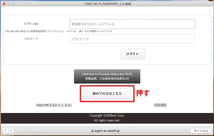コメダ珈琲店の.FREE_WiFi_PASSPORT_Jの使い方:「初めての方はこちら」を押す