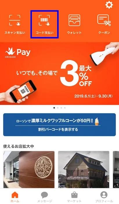 スマホでOrigami Payアプリで「コード支払い」を選択