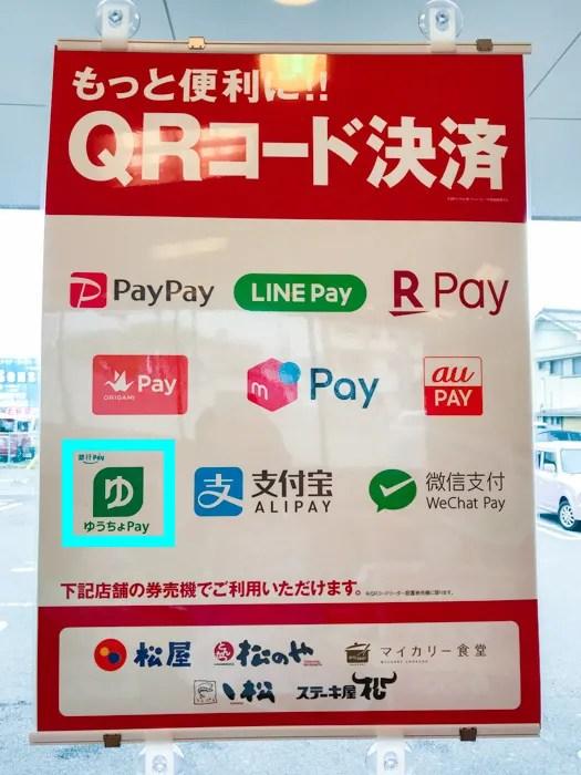 松屋でゆうちょPayで支払い 決済方法一覧で利用可能かを確認