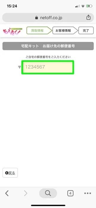 【もえたく!】宅配キットお届け先の郵便番号