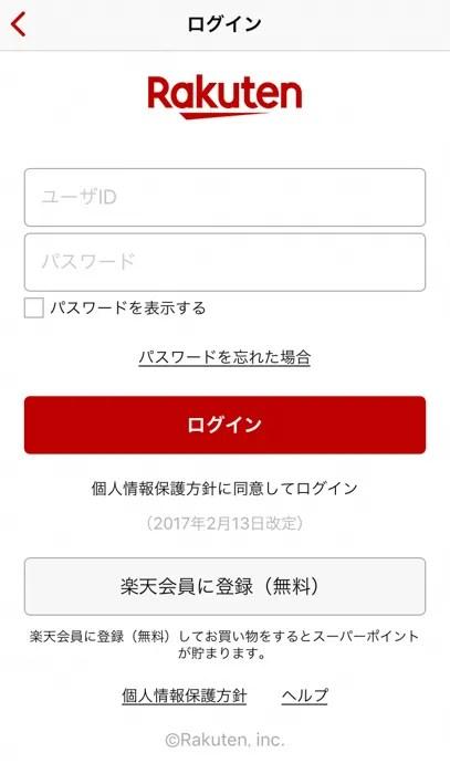 楽天ペイの別アカウントでのログイン画面