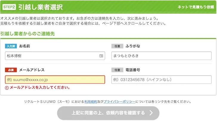 SUUMO引越し見積もりに申込する手順