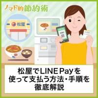松屋でLINE Payを使って支払う方法・手順を徹底解説