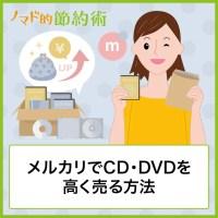 メルカリでCD・DVDを高く売る方法
