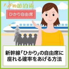 新幹線「ひかり」の自由席の混雑を避けて座れる確率をあげる方法・おすすめ号車