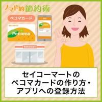 セイコーマートのペコマカードの作り方・アプリへの登録方法