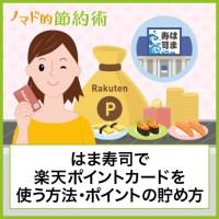 はま寿司で楽天ポイントカードを使う方法・ポイントの貯め方