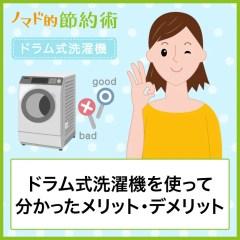 【2年レビュー】ドラム式洗濯機を使って分かったメリット・デメリット