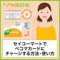 セイコーマートでペコマカードにチャージする方法・使い方・支払いの流れ