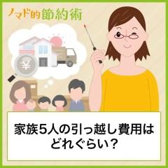 【体験談】家族5人の引っ越し費用はどれぐらい?和歌山県から青森県へ引っ越したときにやったことを紹介します