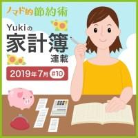 Yukiの家計簿連載#10