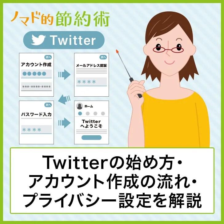 Twitterの始め方・アカウント作成の流れ・プライバシー設定を解説