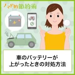 車のバッテリーが上がったときの対処方法、今後の対策などを紹介