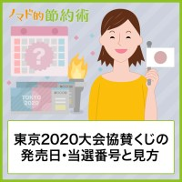東京2020大会協賛くじの発売日・当選番号と見方