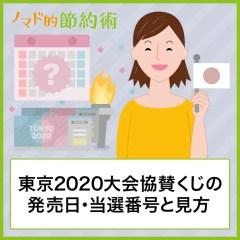 東京2020大会協賛くじの発売日・当選番号と見方をわかりやすく解説。2019年9月17日抽選