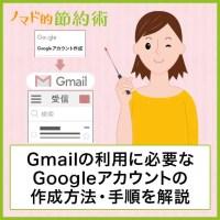 Googleの利用に必要なGoogleアカウントの作成方法・手順を解説