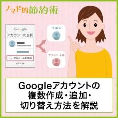 Googleアカウントを複数作成する方法・アカウントの追加や切り替え方法も画像つきで徹底解説