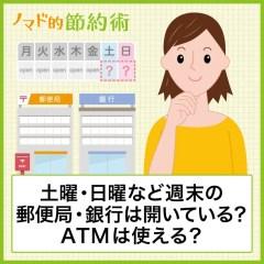 土曜日や日曜日など週末の連休で郵便局・銀行は開いている?ATMは使える?給料日の振込や引落もどうなるのか紹介
