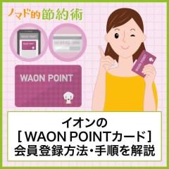 イオンのWAON POINTカードの会員登録方法・手順を画像つきで解説