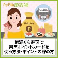 無添くら寿司で楽天ポイントカードを使う方法・楽天ポイントの貯め方について徹底解説
