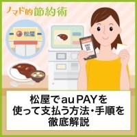 松屋でau PAYを使って支払う方法・手順を徹底仮説