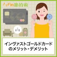 インヴァストゴールドカードのメリット・デメリット・年会費の元を取るお得な使い方を徹底解説
