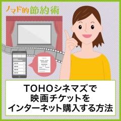 TOHOシネマズで映画チケットをインターネット購入する方法・手順を画像つきで解説