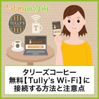 タリーズコーヒー(TULLY'S COFFEE)で無料Wi-Fi(Tully's Wi-Fi)に接続する方法・注意点・繋がらないときの対処法ついて写真付きで解説