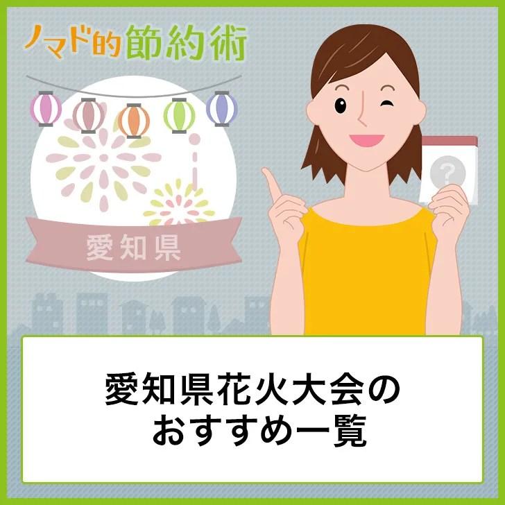 愛知県花火大会のおすすめ一覧