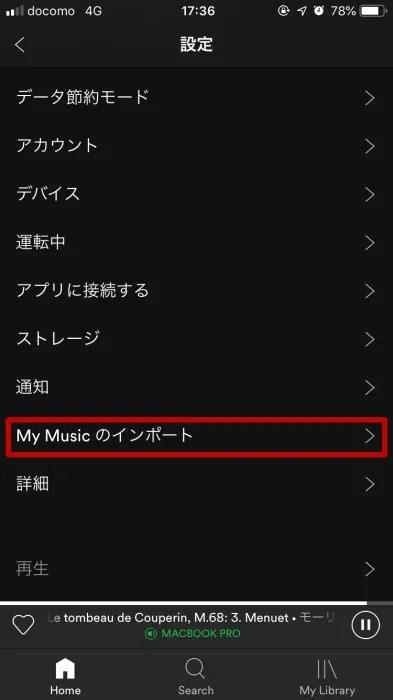 Spotifyの操作画像