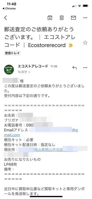 【エコストアレコード】申込完了メール