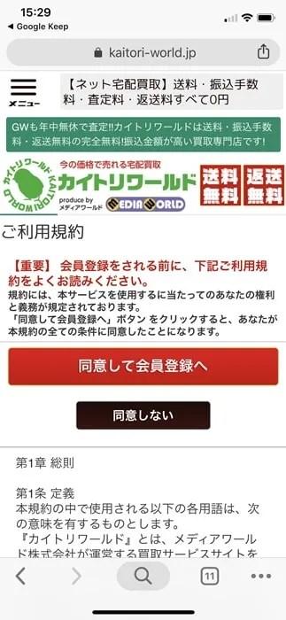 【カイトリワールド】新規会員登録